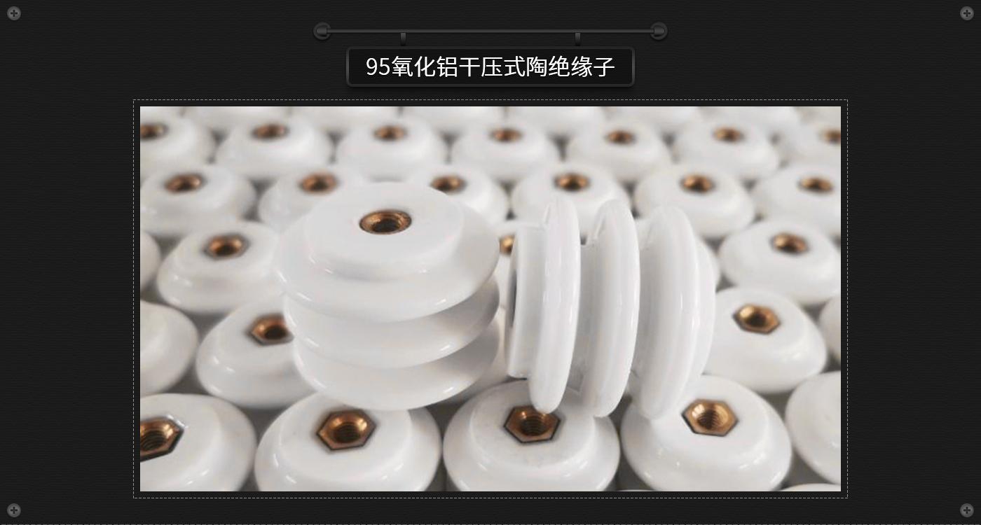 02零配件-陶瓷.jpg