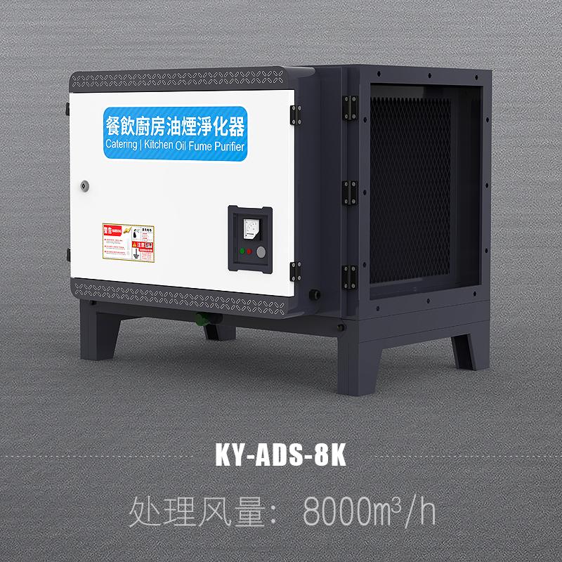 KY-ADS-8K.jpg