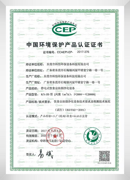 CCEP油烟.jpg