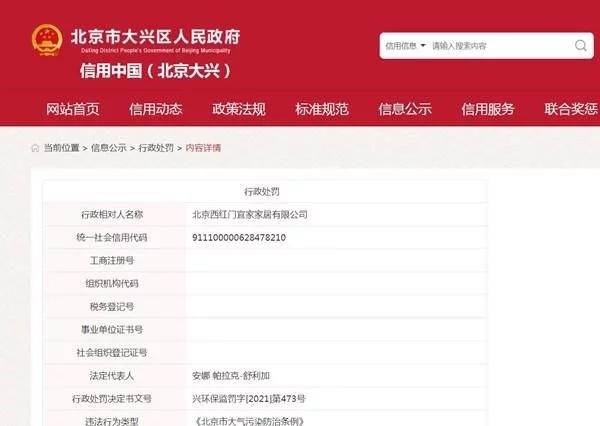 北京大气污染.webp.jpg