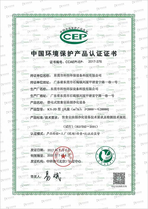 中國環境保護產品認證證書.jpg