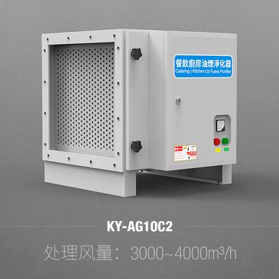 高空油煙凈化器