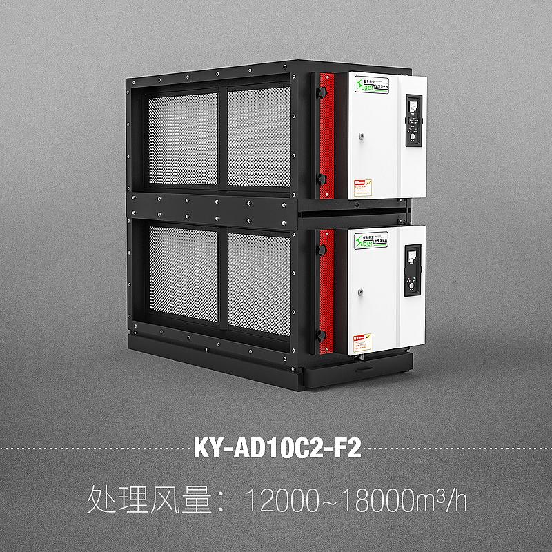 餐飲油煙凈化器KY-AD10C2-F2.jpg