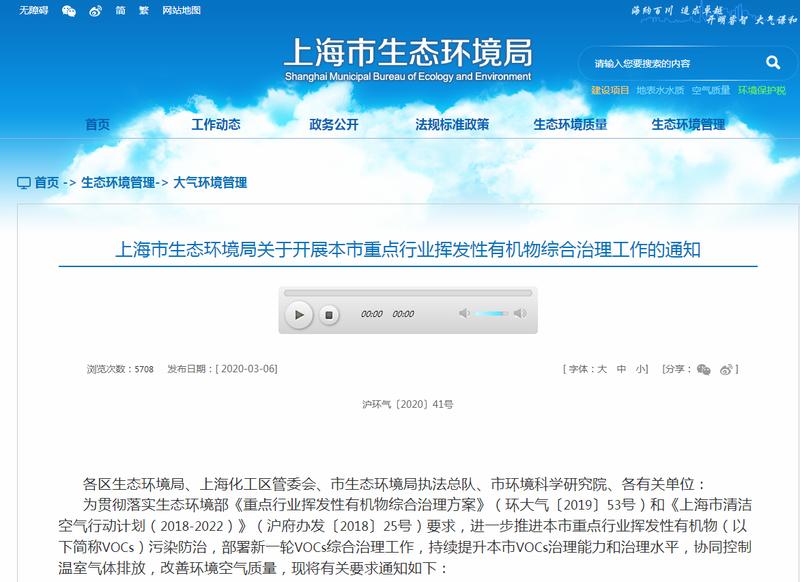 上海市2020年VOCs綜合治理工作內容與保障措施.png